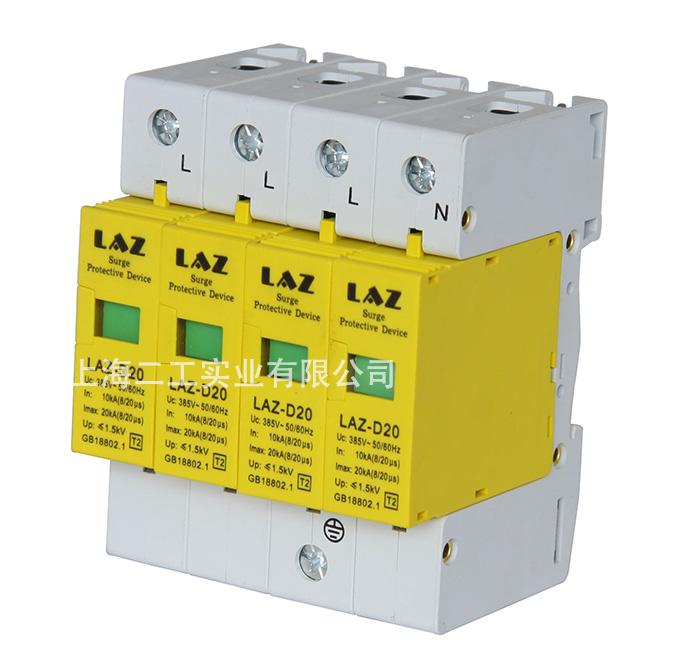 浪涌保护器实际就是压敏电阻,具有高通低阻的特性。当电网在不超过最大持续运行电压的情况下运行时,两个电极之间呈高阻状态。如果电网因雷击或者操作过电压使两个电极之间的电压超过点火电压时,间隙被击穿,通过弧光放电将过电压能量释放。冲击波过后,电弧将被由分弧片和灭弧室组成的灭弧系统熄灭,恢复到高阻状态用以保护系统 浪涌保护器适用于交流50/60Hz、380V及以下的TN-S、TN-C、TN-C-S、TT、IT等供电系统,用在SPD安装图示SPD-1处的等电位连接,对电网因雷击或浪涌过电压进行保护。其设计符合IEC